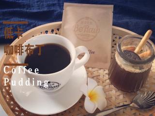 低卡咖啡布丁