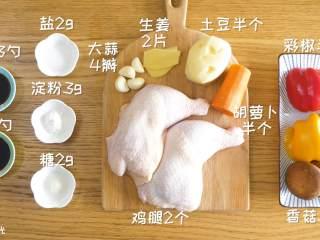 宝宝黄焖鸡24m+,食材准备~