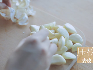 锡纸烧烤的3+3种有爱做法「厨娘物语」,先让我们来做一个烧烤必不可少的蒜蓉酱,它可以搭配任何锡纸烧烤哦~2颗蒜剥开用刀压松后去皮。
