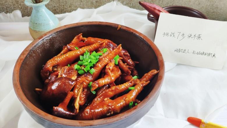 快手正餐  红烧香菇鸡爪,撒上葱花乘盘出锅
