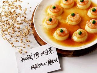 快手正餐 【虾仁玉子豆腐】,上桌,完成~~