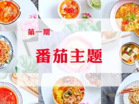 喵の食谱 | 番茄的9种吃法集合~