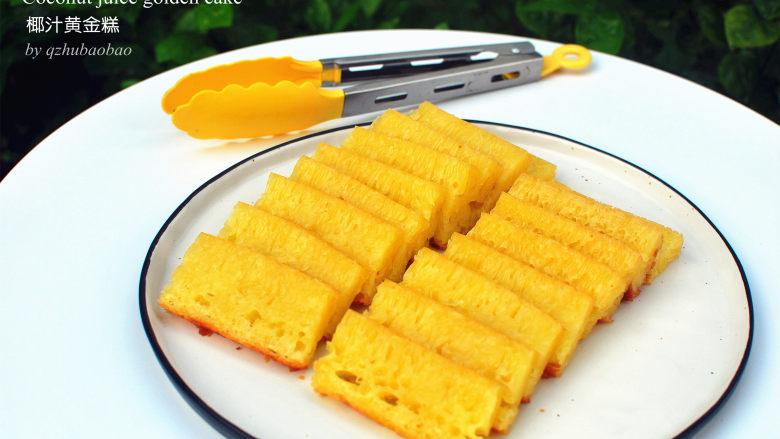 粤式风味糕点---椰汁黄金糕