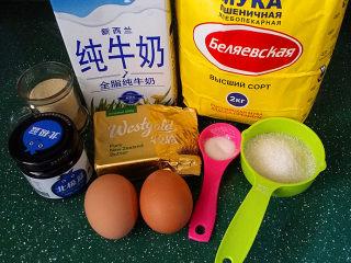 蓝莓酱玫瑰花面包#一次揉面&一次发酵#,备好食材,接着将酵母倒入牛奶中搅匀备用