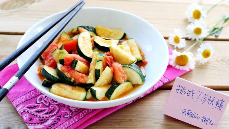 快手正餐 番茄炒西葫芦