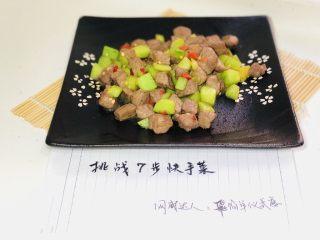 青瓜牛肉粒,出锅装盘