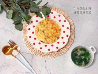 【宝宝辅食】牛肉黄金炒饭,营养搭配:牛肉黄金炒饭+虾蓉海鲜菇汤