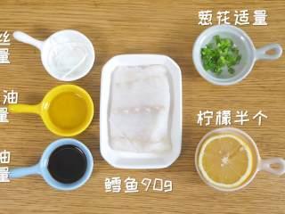 清蒸鳕鱼12m+,食材准备~