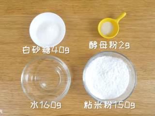 大米发糕12m+,食材准备~
