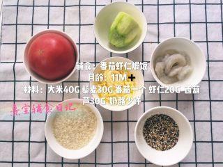 宝宝辅食11M➕:藜麦番茄虾仁焗饭,准备好所有材料