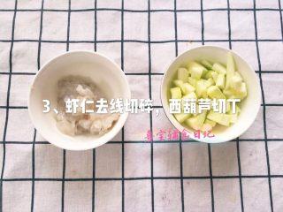 宝宝辅食11M➕:藜麦番茄虾仁焗饭,虾仁去线切碎,西葫芦切丁