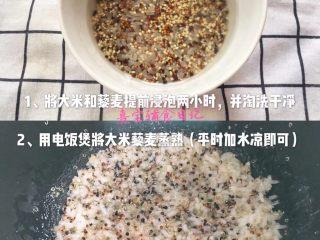 宝宝辅食11M➕:藜麦番茄虾仁焗饭,将大米和藜麦提前浸泡两小时,并淘洗干净,用电饭煲将大米藜麦蒸熟(平时加水凉即可)