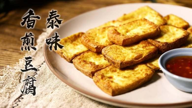 豆腐的另一种吃法