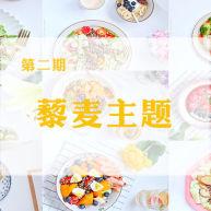 喵の食谱 | 藜麦的9种吃法集合~