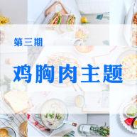 喵の食譜 | 雞胸肉的9種吃法集合~