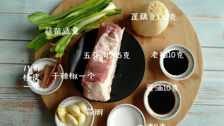 五花肉烧莲藕,准备所需食材。