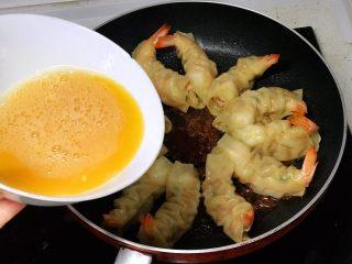 虾饺抱蛋,将蛋液缓缓均匀倒入锅内;