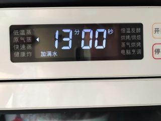 三鲜蒸丝瓜,水箱放满水,选择原气蒸功能,15分钟