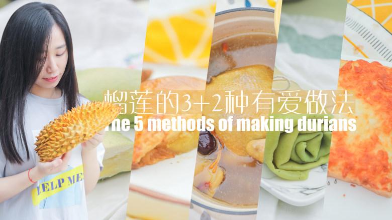榴莲的3+2种有爱做法「厨娘物语」