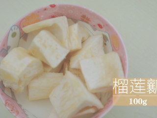 榴莲的3+2种有爱做法「厨娘物语」,1瓢榴莲壳均匀切块,切去硬壳留下白色瓤切小块备用。