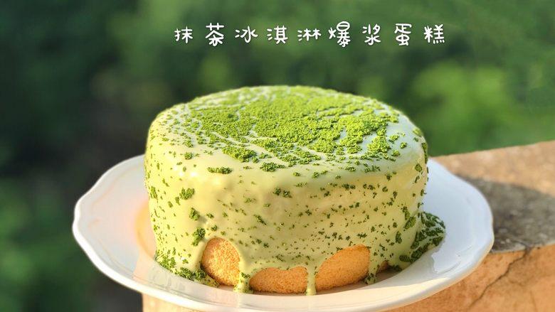 抹茶冰激凌爆浆蛋糕