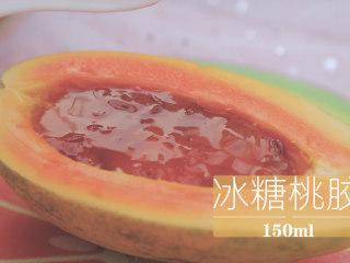 桃胶的3+1种有爱吃法「厨娘物语」,在木瓜中放入150ml冰糖桃胶。