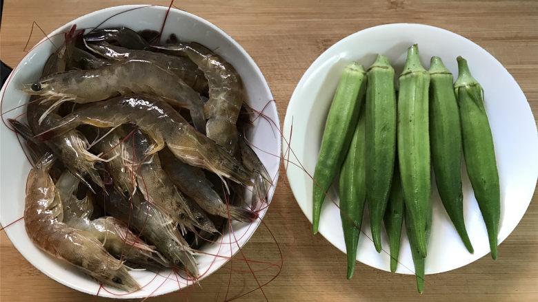 秋葵酿虾,准备好材料。