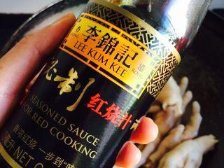 红烧鸡爪,倒入红烧汁(5勺)