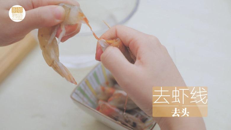 暖暖鲜虾砂锅粥 「厨娘物语」,然后来处理虾,8只下去虾线去头,虾头先保留之后我们还要用哦。