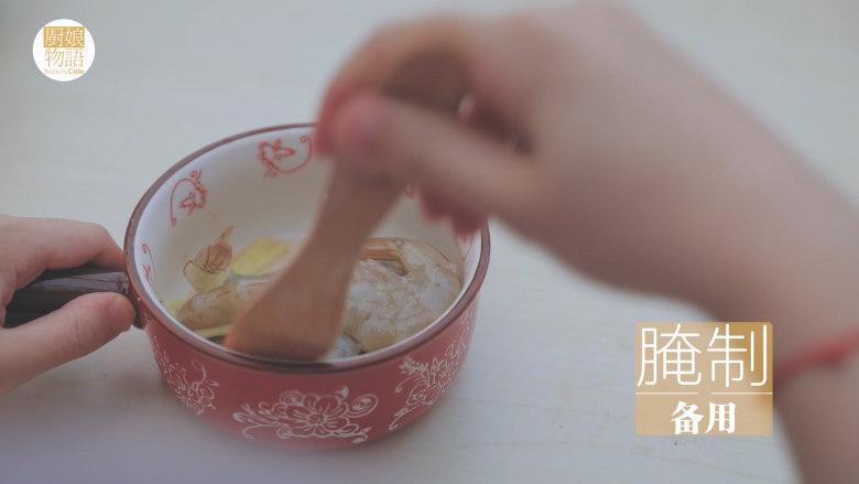 暖暖鲜虾砂锅粥 「厨娘物语」,虾身开用开背,处理好的虾加入10ml料酒、1g盐、1g白胡椒、5g姜丝搅拌均匀腌制备用。