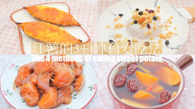 红薯的3+1种有爱吃法「厨娘物语」