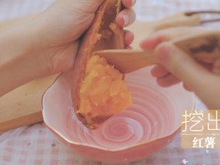 红薯的3+1种有爱吃法「厨娘物语」,取出对半切开,挖出红薯肉,保留完整的红薯皮备用。