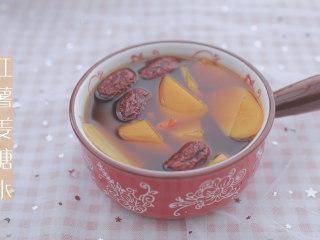 红薯的3+1种有爱吃法「厨娘物语」,盛出装碗,红薯姜糖水就做好啦,开喝吧~