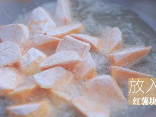 红薯的3+1种有爱吃法「厨娘物语」,锅内放入300ml食用油,大火烧热,放入红薯块。