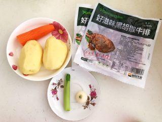 换个姿势吃牛排  咖喱土豆烧牛排,准备食材