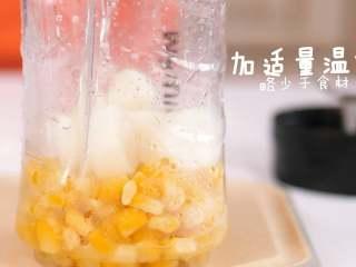 宝宝辅食 混合泥——玉米山药泥,用榨汁杯,放入食材,放略少于食材的温水。榨20秒左右即可。
