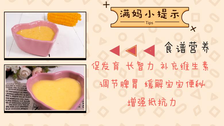 宝宝辅食 混合泥——玉米山药泥,营养