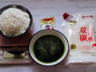 翡翠白玉生煎包,把所有的食材备齐,面粉和菠菜汁称重备用。