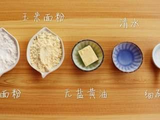玉米脆片,准备食材