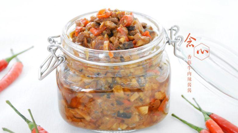 香菇牛肉辣椒酱,凉透将辣椒酱密封冷藏,慢慢吃