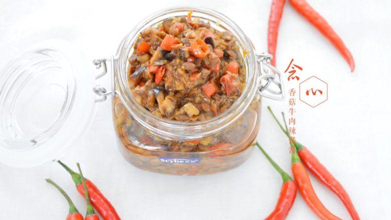 香菇牛肉辣椒酱,成品图