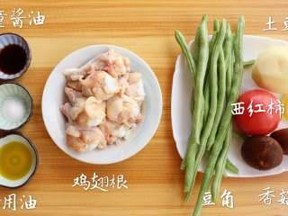 土豆炖鸡翅根,准备食材