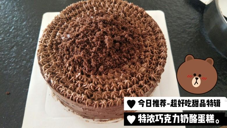 最经典浓郁巧克力奶酪蛋糕