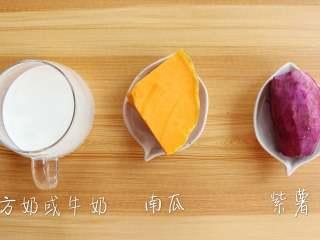 奶香南瓜紫薯泥,准备好食材