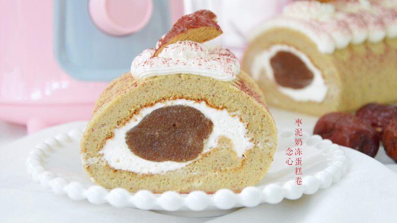 枣泥奶冻蛋糕卷