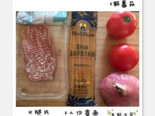 番茄火腿意面🍅🍝,准备一盒火腿。意大利面。两个番茄,半个洋葱。