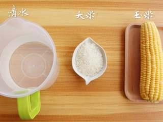 米香玉米汁(豆浆机版),准备食材