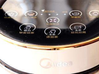 米香玉米汁(豆浆机版),按下婴儿辅食或者豆浆键 tips:具体根据自家豆浆机操作即可,一般婴儿辅食或者婴儿米糊这类的键,打出来的汁比较细腻一些