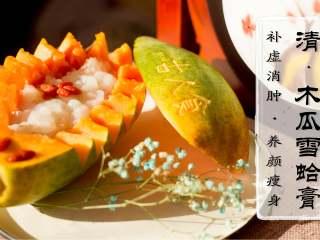 木瓜雪蛤膏