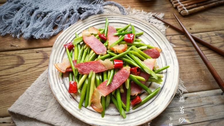 蒜苔炒腊肉,成品。不易入味的蒜苔正好与咸香的腊肉互补,两者同时入口,肥而不腻,清脆可口,咸淡味刚刚好。